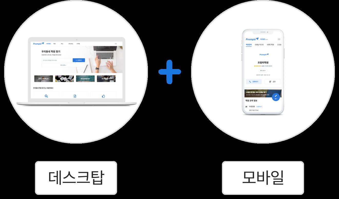 모바일 웹 둘다 이용가능